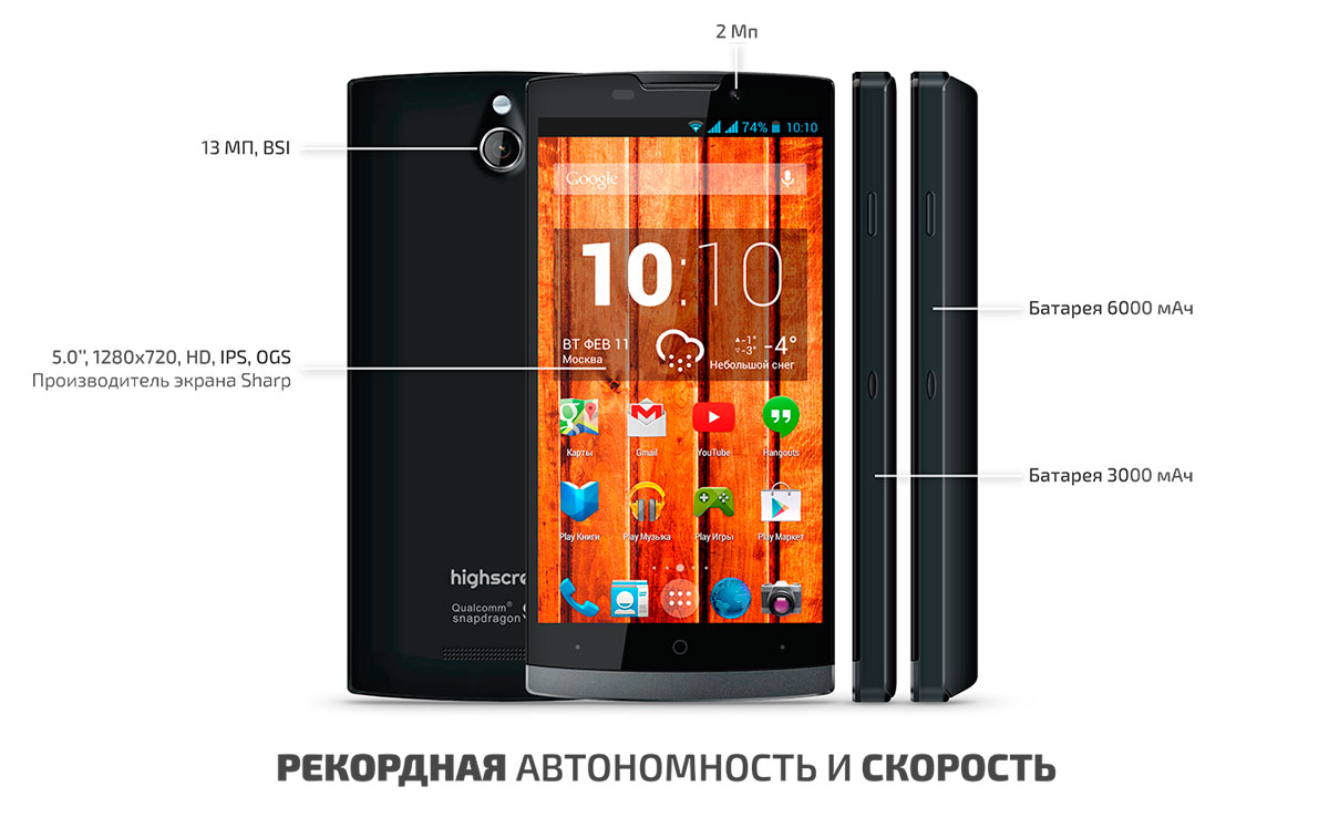 Смартфон Highscreen Boost 2 SE